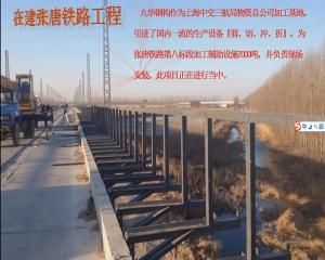 天津铁路支架